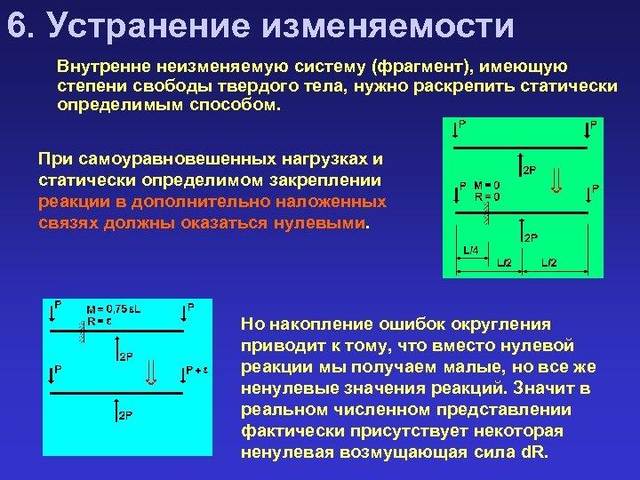 6. Устранение изменяемости Внутренне неизменяемую систему (фрагмент), имеющую степени свободы твердого тела, нужно раскрепить