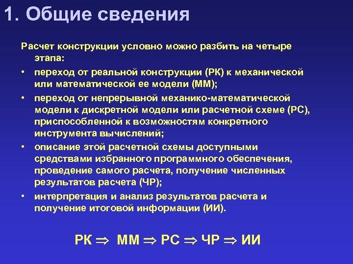 1. Общие сведения Расчет конструкции условно можно разбить на четыре этапа: • переход от