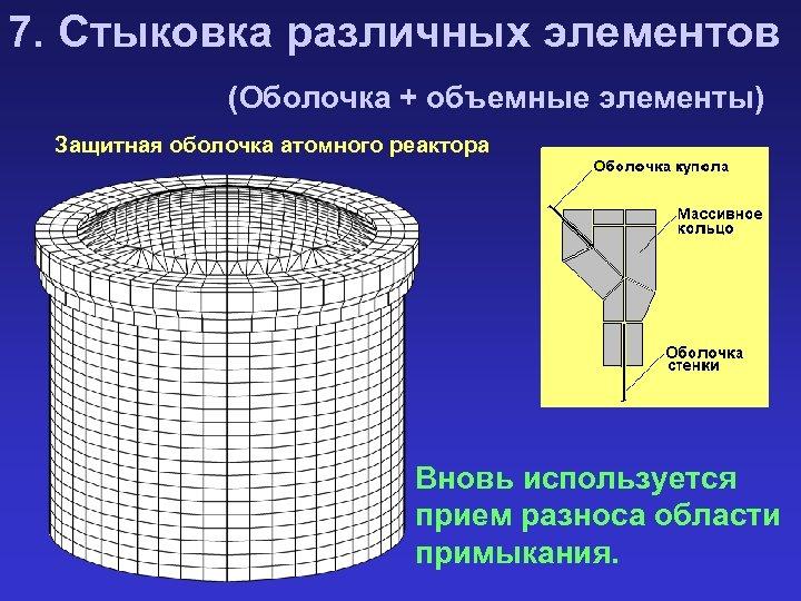 7. Стыковка различных элементов (Оболочка + объемные элементы) Защитная оболочка атомного реактора Вновь используется