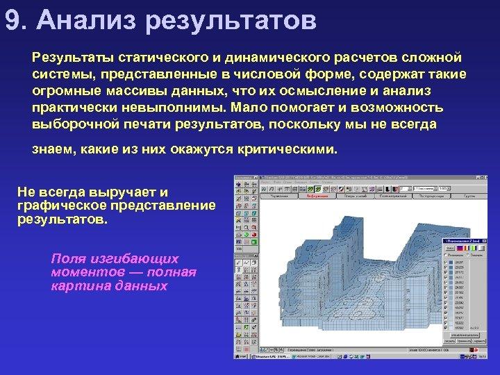 9. Анализ результатов Результаты статического и динамического расчетов сложной системы, представленные в числовой форме,