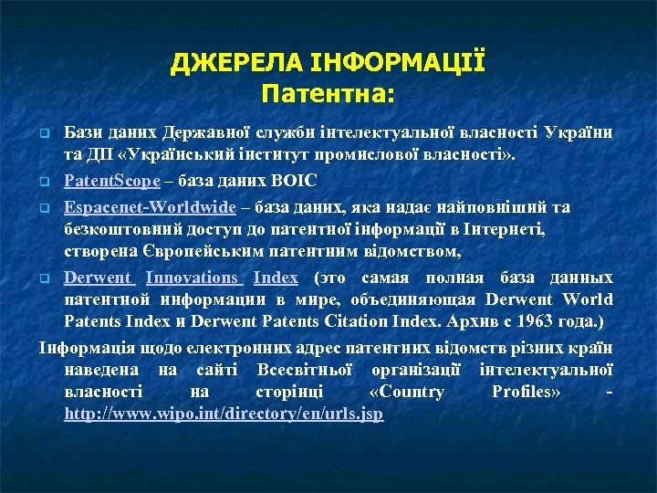 ДЖЕРЕЛА ІНФОРМАЦІЇ Патентна: Бази даних Державної служби інтелектуальної власності України та ДП «Український інститут