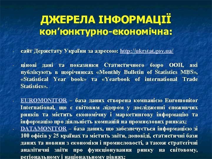 ДЖЕРЕЛА ІНФОРМАЦІЇ кон'юнктурно-економічна: - сайт Держстату України за адресою: http: //ukrstat. gov. ua/ -