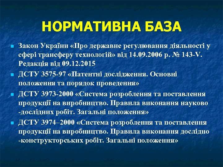 НОРМАТИВНА БАЗА Закон України «Про державне регулювання діяльності у сфері трансферу технологій» від 14.