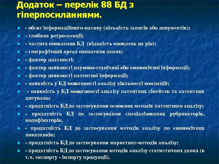 Додаток – перелік 88 БД з гіперпосиланнями. - обсяг інформаційного масиву (кількість записів або