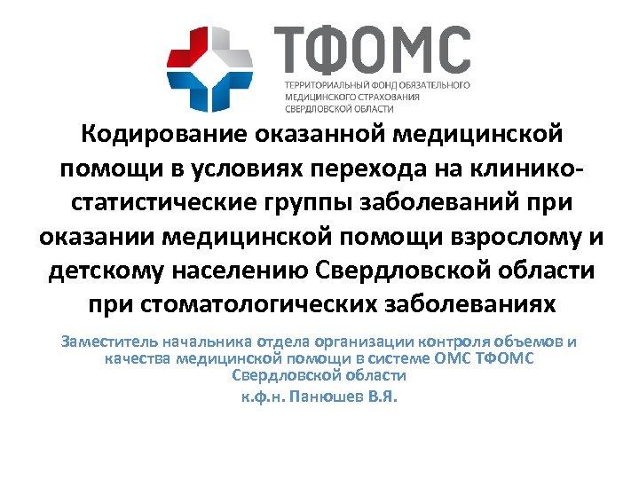 Кодирование оказанной медицинской помощи в условиях перехода на клиникостатистические группы заболеваний при оказании медицинской