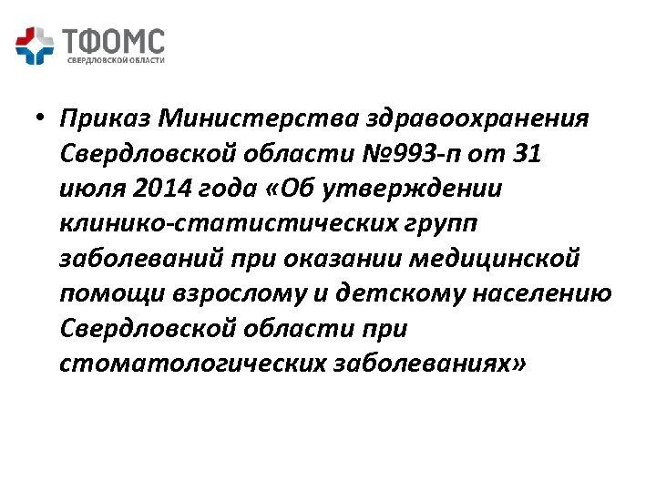 • Приказ Министерства здравоохранения Свердловской области № 993 -п от 31 июля 2014