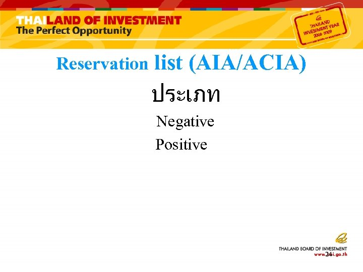 Reservation list (AIA/ACIA) ประเภท Negative Positive 24