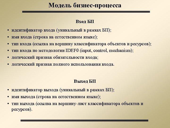 Модель бизнес-процесса Вход БП • • • идентификатор входа (уникальный в рамках БП); имя