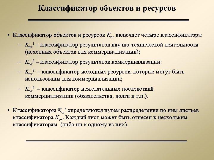 Классификатор объектов и ресурсов • Классификатор объектов и ресурсов Kor включает четыре классификатора: –