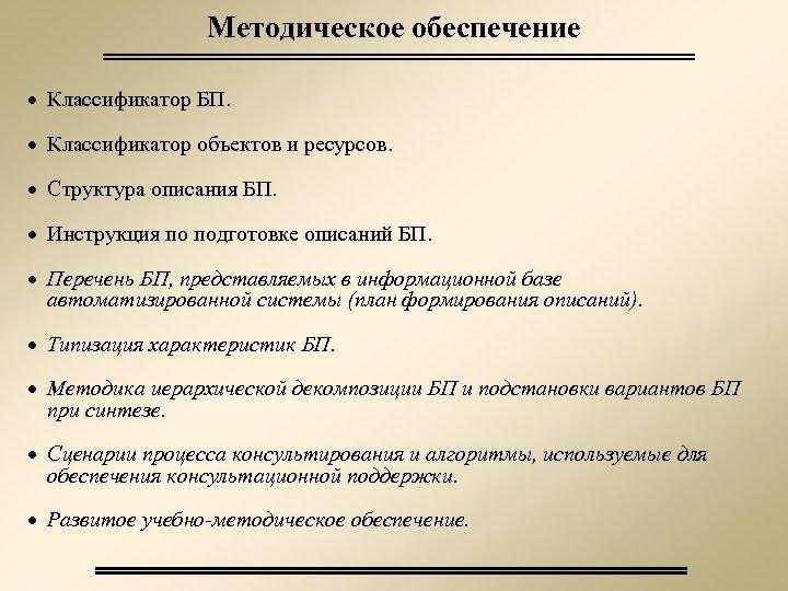 Методическое обеспечение · Классификатор БП. · Классификатор объектов и ресурсов. · Структура описания БП.
