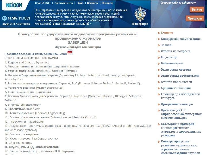 СПИСОК ПОБЕДИТЕЛЕЙ НА САЙТЕ КОНКУРСА (http: //konkurs. neicon. ru)