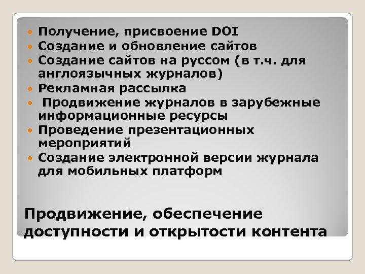 Получение, присвоение DOI Создание и обновление сайтов Создание сайтов на руссом (в т.