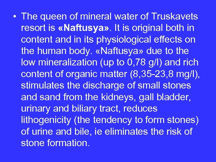 • The queen of mineral water of Truskavets resort is «Naftusya» . It