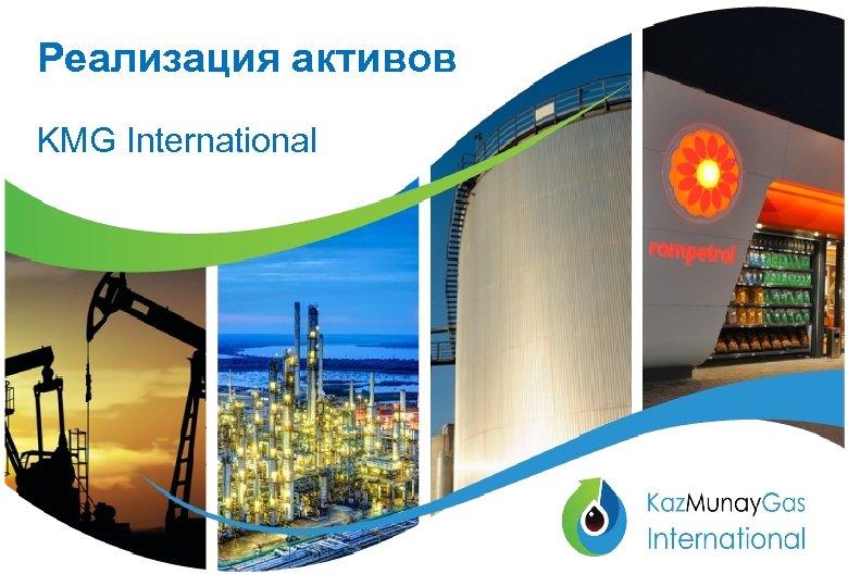 Реализация активов KMG International