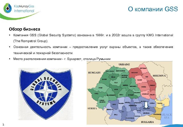О компании GSS Обзор бизнеса • Компания GSS (Global Security Systems) основана в 1999