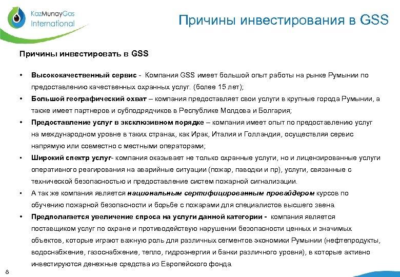 Причины инвестирования в GSS Причины инвестировать в GSS • Высококачественный сервис - Компания GSS
