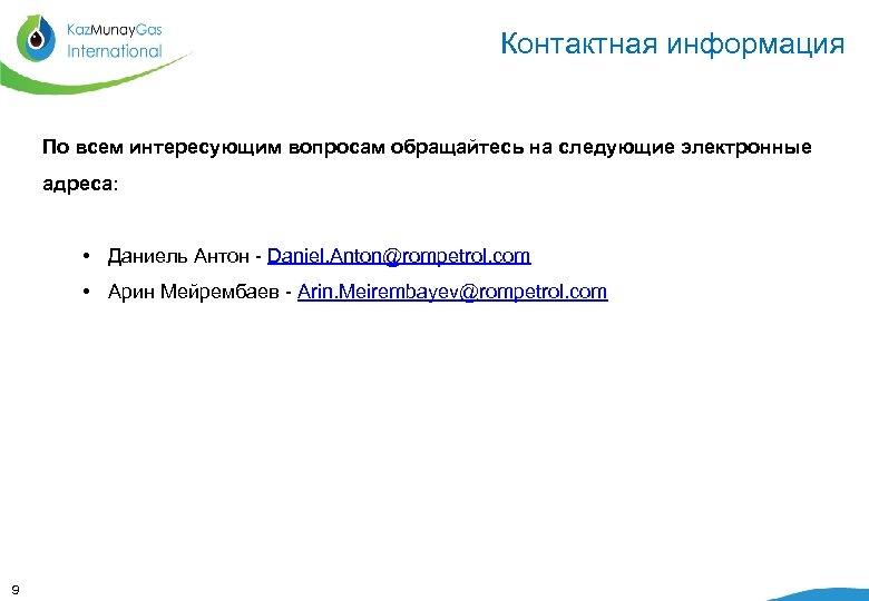 Контактная информация По всем интересующим вопросам обращайтесь на следующие электронные адреса: • Даниель Антон