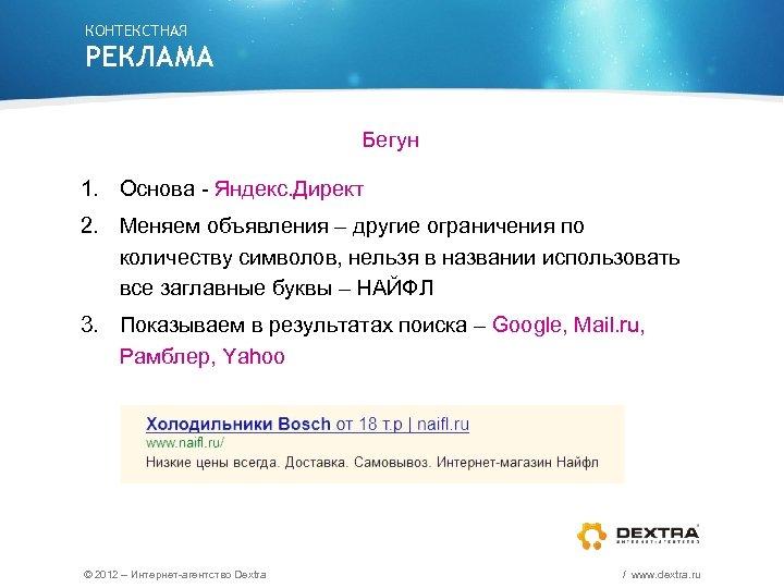 КОНТЕКСТНАЯ РЕКЛАМА Бегун 1. Основа - Яндекс. Директ 2. Меняем объявления – другие ограничения