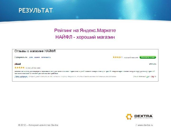 РЕЗУЛЬТАТ Рейтинг на Яндекс. Маркете НАЙФЛ - хороший магазин © 2012 – Интернет-агентство Dextra