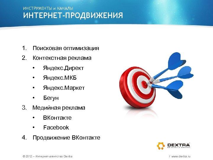 ИНСТРУМЕНТЫ и КАНАЛЫ ИНТЕРНЕТ-ПРОДВИЖЕНИЯ 1. Поисковая оптимизация 2. Контекстная реклама • Яндекс. Директ •