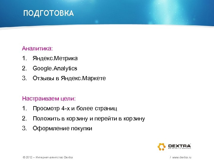 ПОДГОТОВКА Аналитика: 1. Яндекс. Метрика 2. Google. Analytics 3. Отзывы в Яндекс. Маркете Настраиваем