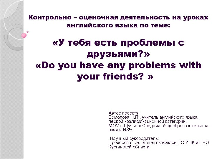 Контрольно – оценочная деятельность на уроках английского языка по теме: «У тебя есть проблемы