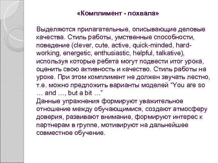 «Комплимент - похвала» Выделяются прилагательные, описывающие деловые качества. Стиль работы, умственные способности, поведение