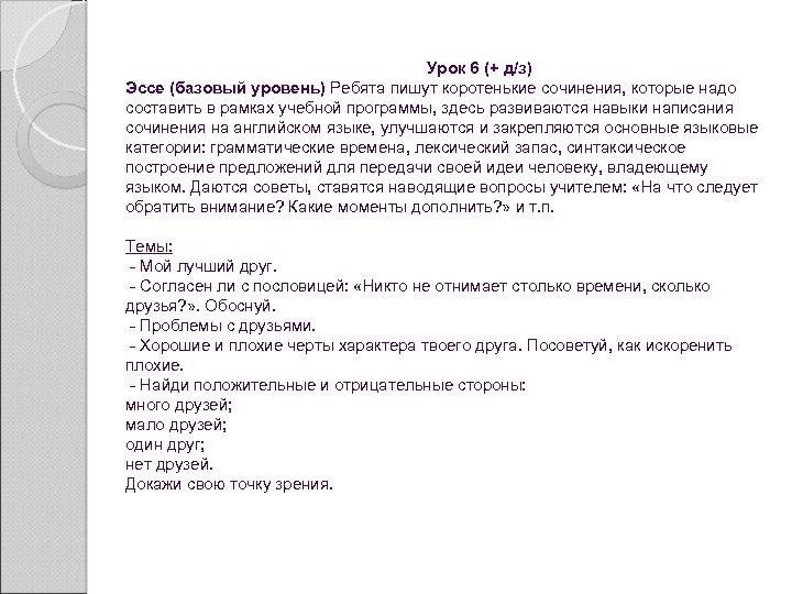 Урок 6 (+ д/з) Эссе (базовый уровень) Ребята пишут коротенькие сочинения, которые надо