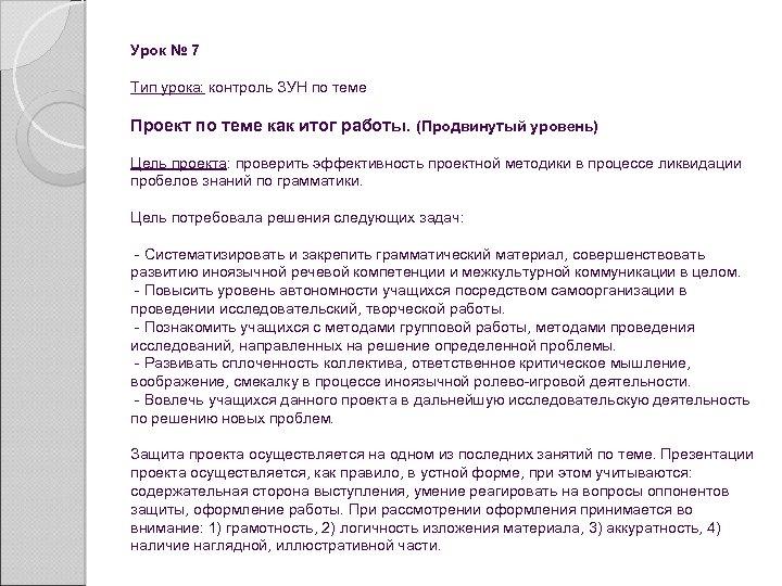 Урок № 7 Тип урока: контроль ЗУН по теме Проект по теме как итог