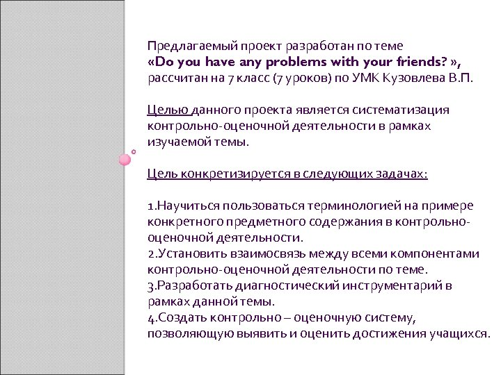 Предлагаемый проект разработан по теме «Do you have any problems with your friends? »