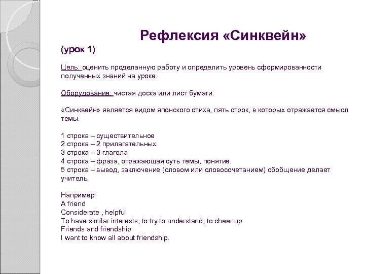 Рефлексия «Синквейн» (урок 1) Цель: оценить проделанную работу и определить уровень сформированности полученных знаний