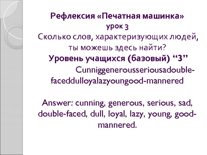 Рефлексия «Печатная машинка» урок 3 Сколько слов, характеризующих людей, ты можешь здесь найти? Уровень