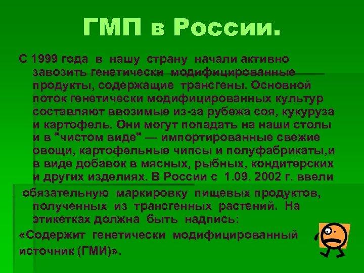 ГМП в России. С 1999 года в нашу страну начали активно завозить генетически модифицированные
