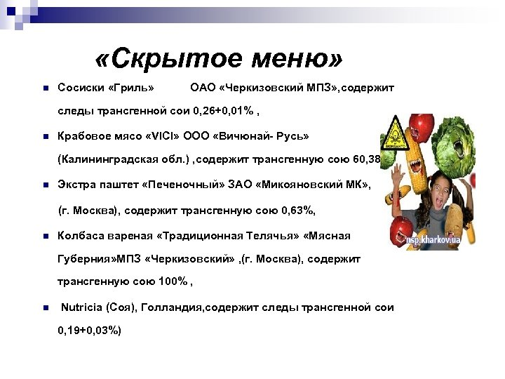 «Скрытое меню» n Сосиски «Гриль» ОАО «Черкизовский МПЗ» , содержит следы трансгенной сои