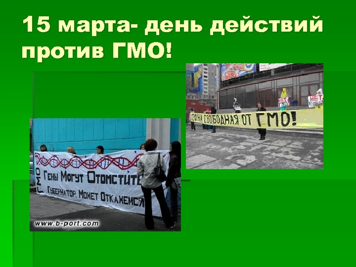 15 марта- день действий против ГМО!