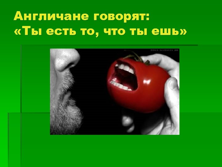 Англичане говорят: «Ты есть то, что ты ешь»
