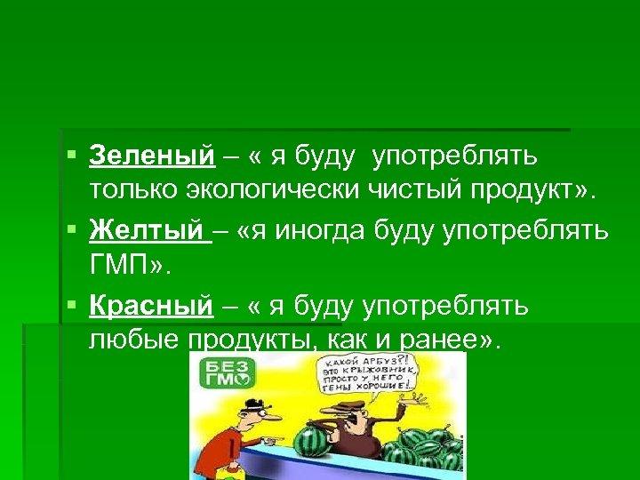 § Зеленый – « я буду употреблять только экологически чистый продукт» . § Желтый