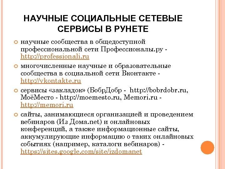 НАУЧНЫЕ СОЦИАЛЬНЫЕ СЕТЕВЫЕ СЕРВИСЫ В РУНЕТЕ научные сообщества в общедоступной профессиональной сети Профессионалы. ру