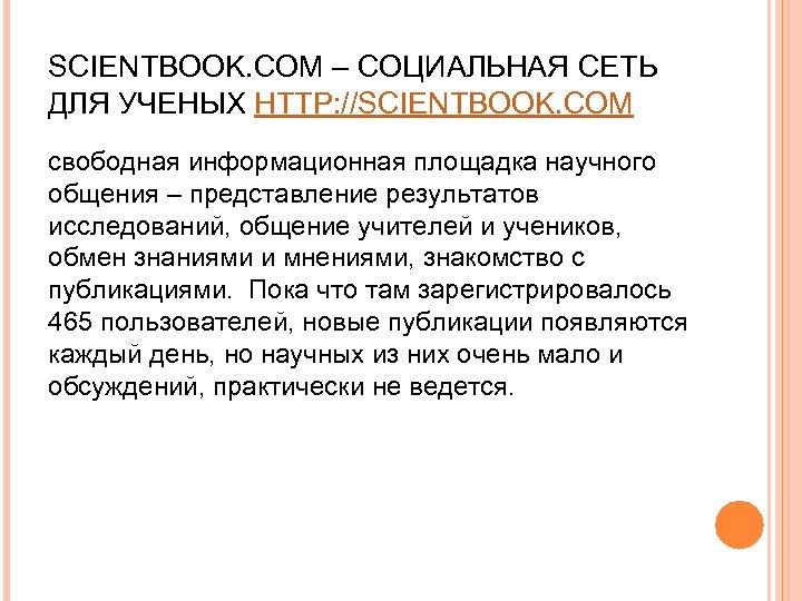 SCIENTBOOK. COM – СОЦИАЛЬНАЯ СЕТЬ ДЛЯ УЧЕНЫХ HTTP: //SCIENTBOOK. COM свободная информационная площадка научного