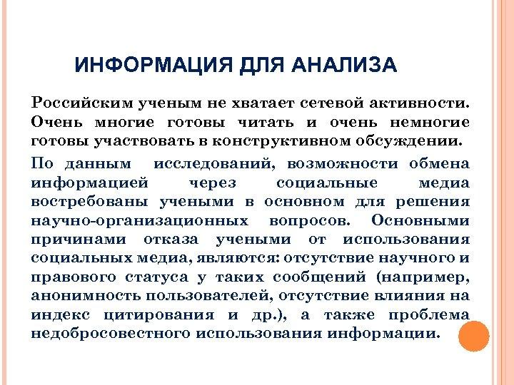 ИНФОРМАЦИЯ ДЛЯ АНАЛИЗА Российским ученым не хватает сетевой активности. Очень многие готовы читать и