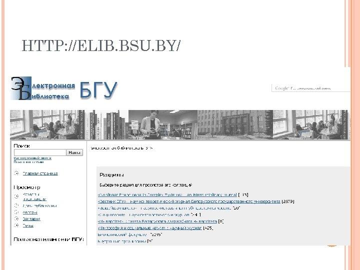HTTP: //ELIB. BSU. BY/