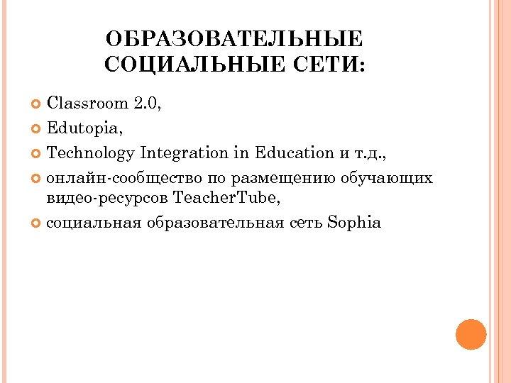 ОБРАЗОВАТЕЛЬНЫЕ СОЦИАЛЬНЫЕ СЕТИ: Classroom 2. 0, Edutopia, Technology Integration in Education и т. д.