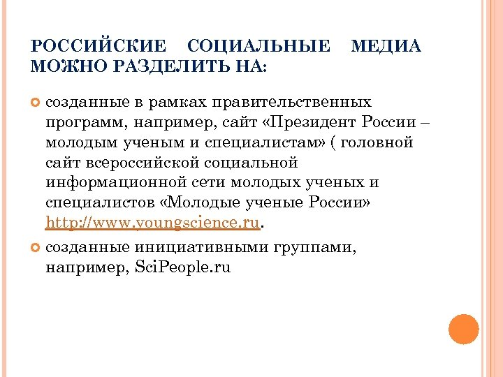 РОССИЙСКИЕ СОЦИАЛЬНЫЕ МОЖНО РАЗДЕЛИТЬ НА: МЕДИА созданные в рамках правительственных программ, например, сайт «Президент