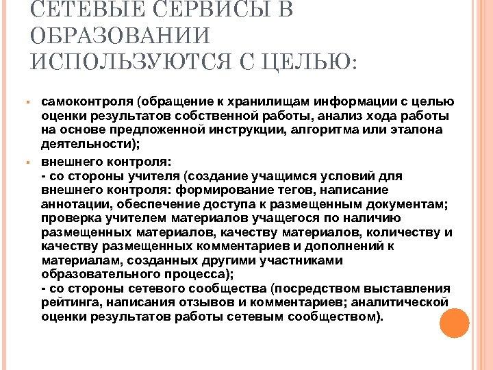 СЕТЕВЫЕ СЕРВИСЫ В ОБРАЗОВАНИИ ИСПОЛЬЗУЮТСЯ С ЦЕЛЬЮ: § § самоконтроля (обращение к хранилищам информации