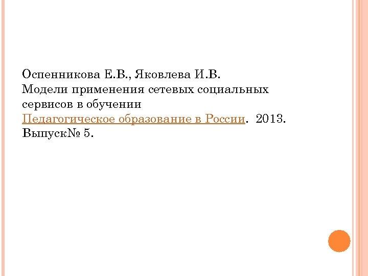 Оспенникова Е. В. , Яковлева И. В. Модели применения сетевых социальных сервисов в обучении
