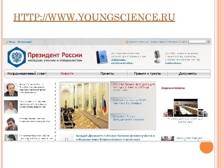 HTTP: //WWW. YOUNGSCIENCE. RU