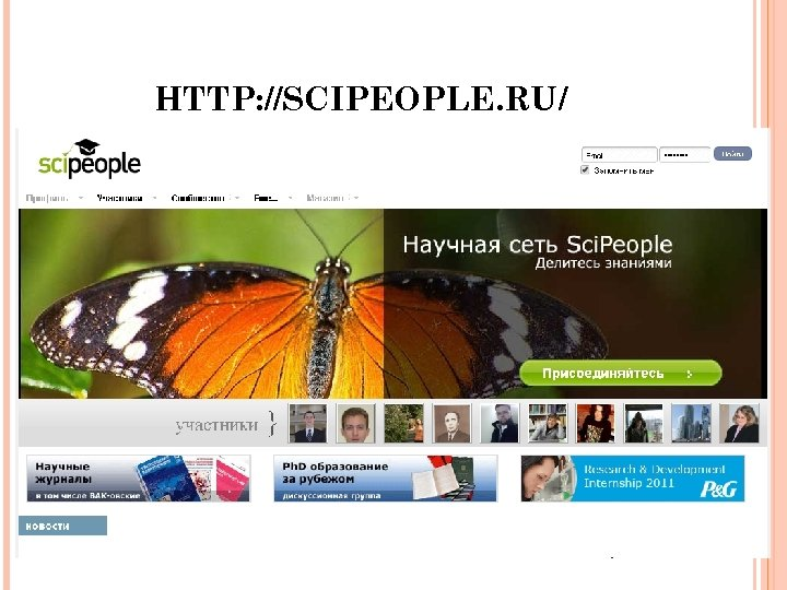 HTTP: //SCIPEOPLE. RU/
