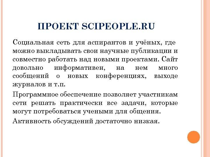 ПРОЕКТ SCIPEOPLE. RU Социальная сеть для аспирантов и учёных, где можно выкладывать свои научные
