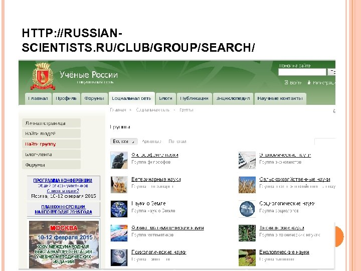 HTTP: //RUSSIANSCIENTISTS. RU/CLUB/GROUP/SEARCH/