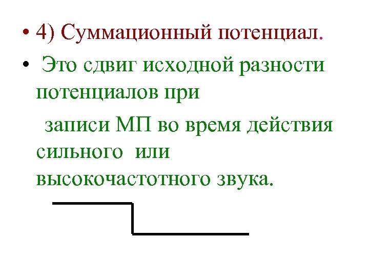 • 4) Суммационный потенциал. • Это сдвиг исходной разности потенциалов при записи МП